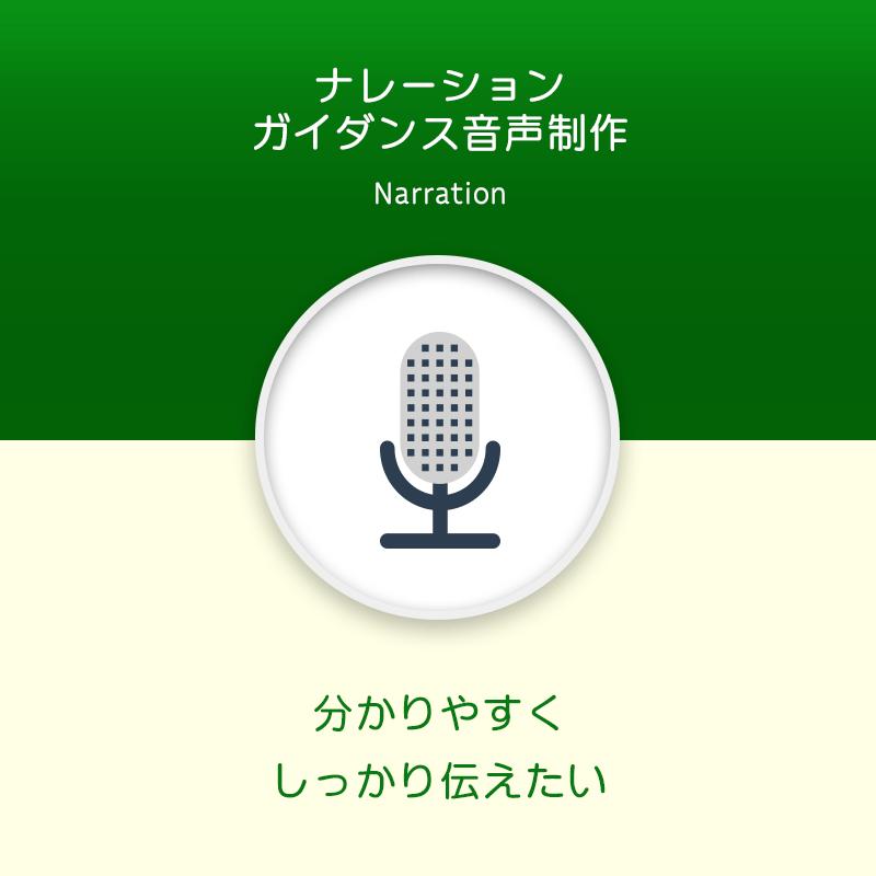 ナレーション・ガイダンス音声制作