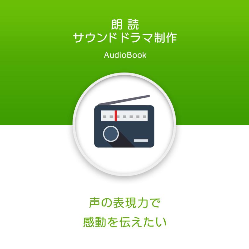 朗読・サウンドドラマ制作