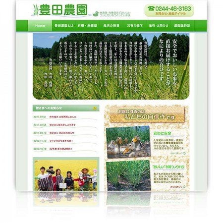 豊田農園のwebサイト