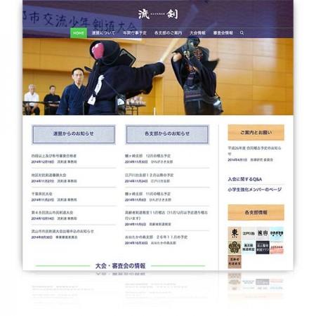 流山市剣道連盟webサイト