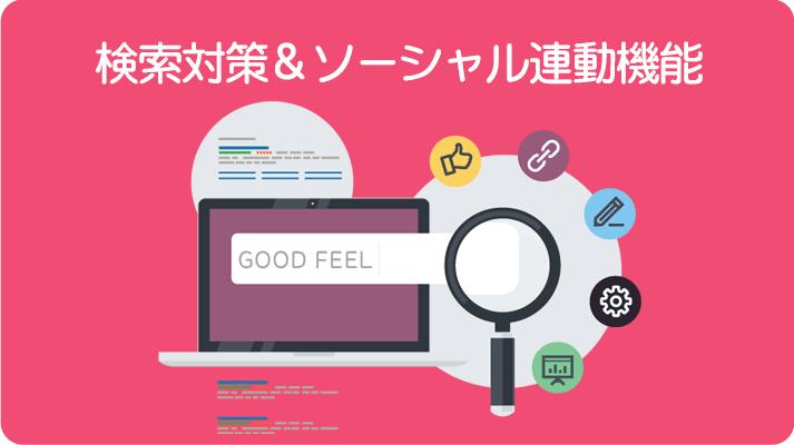 検索対策・ソーシャル連動