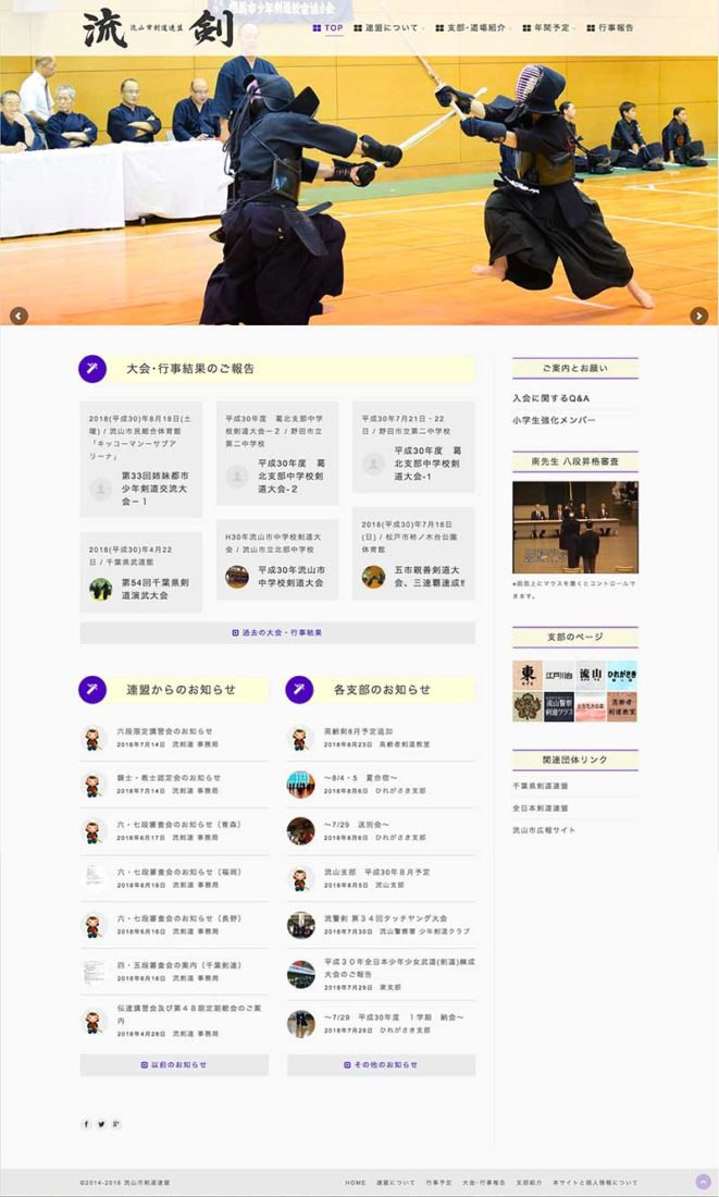 流山市剣道連盟トップページ