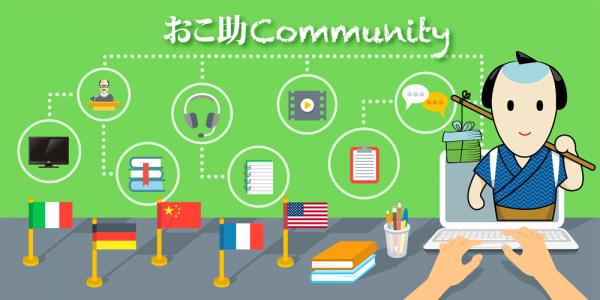無料字幕ソフトウエア「おこ助Community」のご提供を開始しました