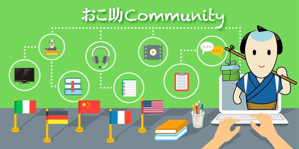 おこ助Communityのイメージ