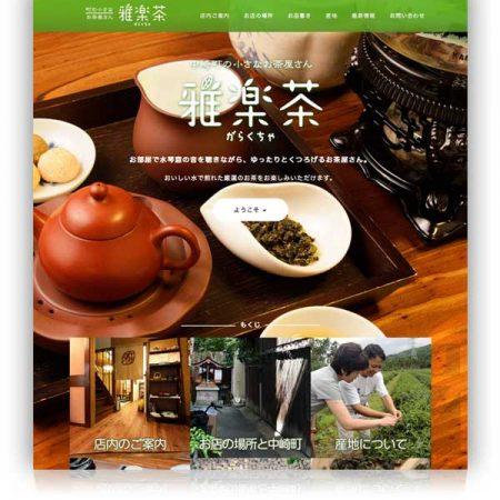 台湾茶カフェ雅楽茶のトップページ