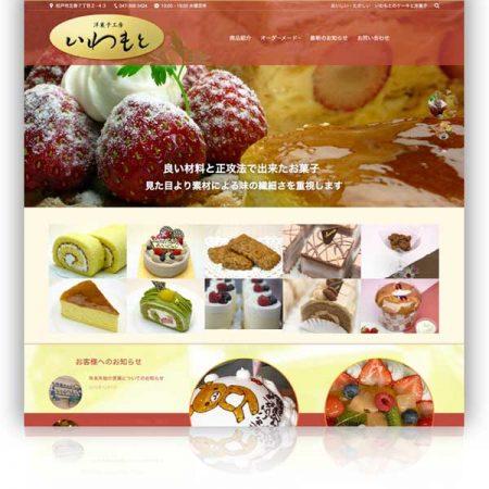 洋菓子工房いわもとwebサイト