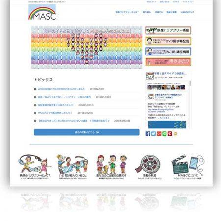 メディア・アクセス・サポートセンターのページ