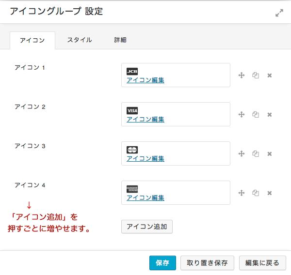 アイコングループの追加画面