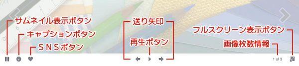 スライドショー ボタン型のツール配置図