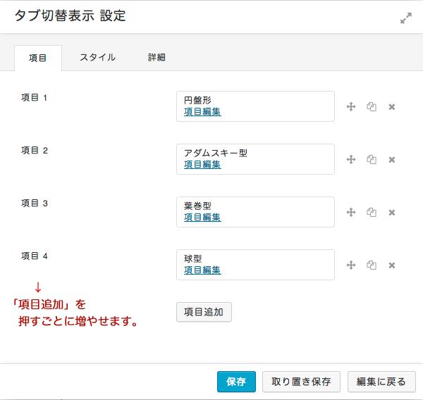 タブ切替表示の追加画面